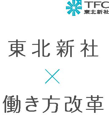 東北新社✕働き方改革