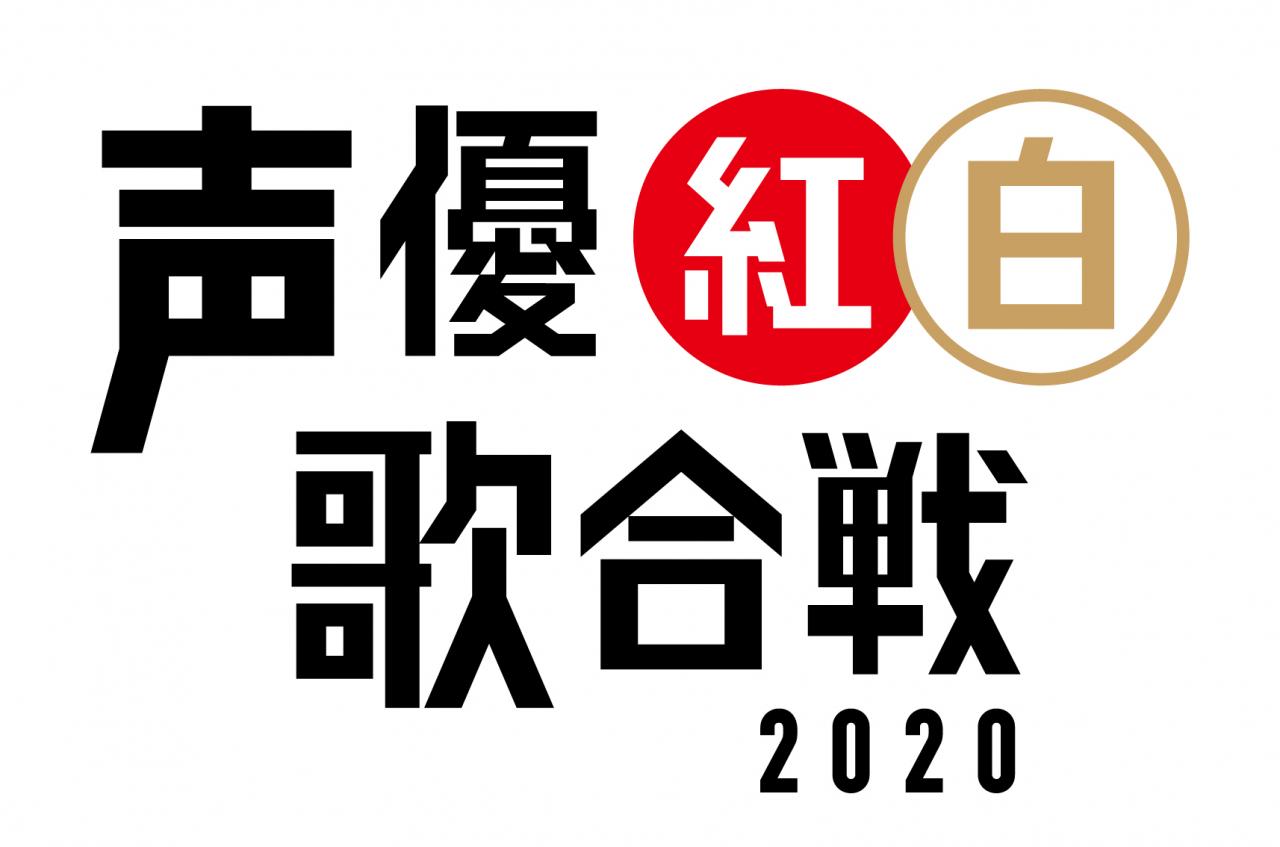 紅白 歌 合戦 2020 出演 者