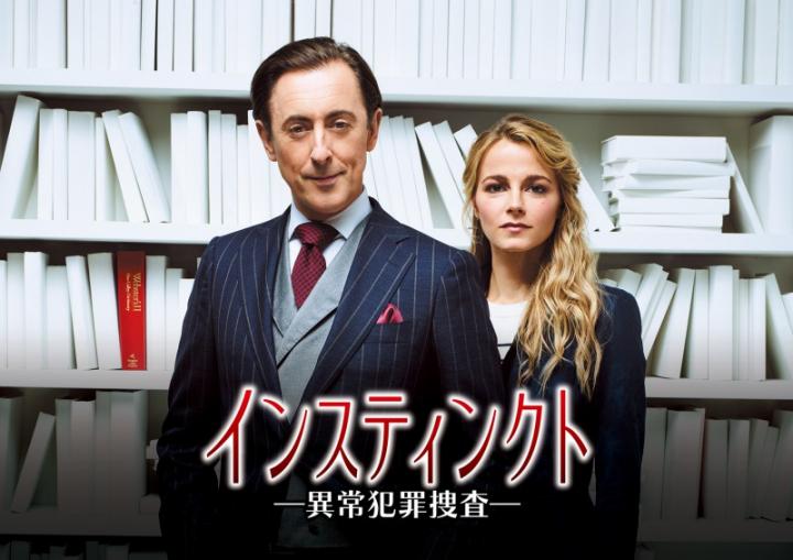 インスティンクト -異常犯罪捜査-