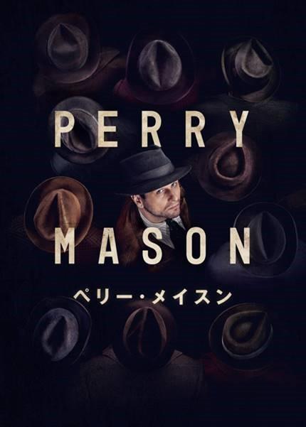HBO®ドラマ『ペリー・メイスン』独占日本初放送スタート!