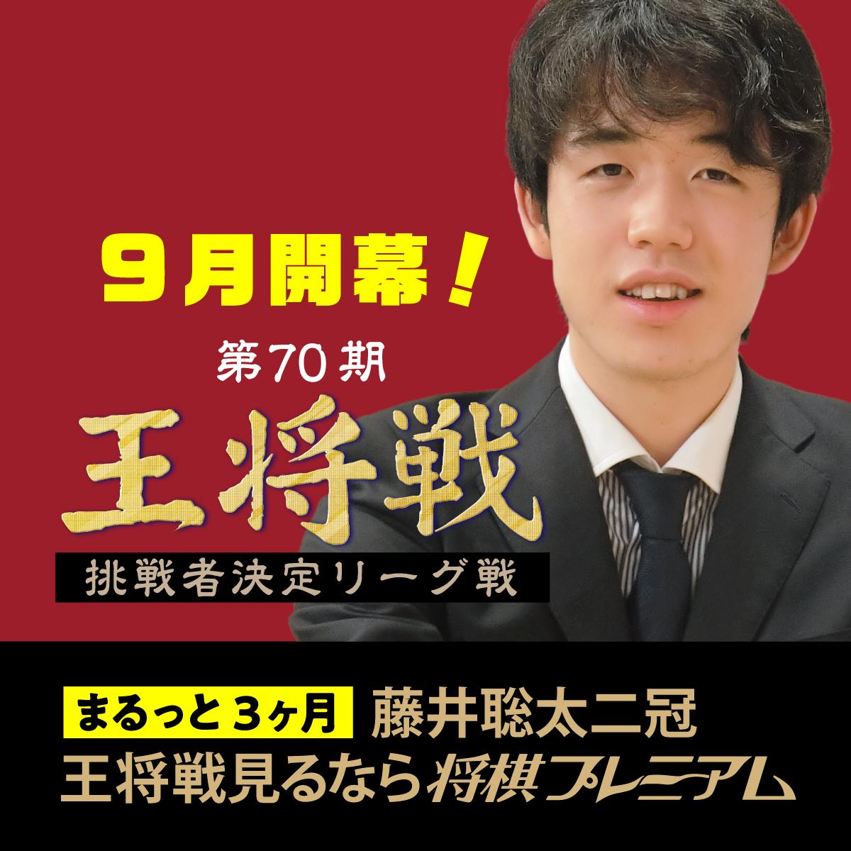 挑戦 リーグ 決定 戦 者 王将