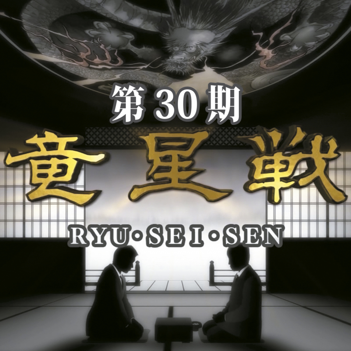 第30期 竜星戦